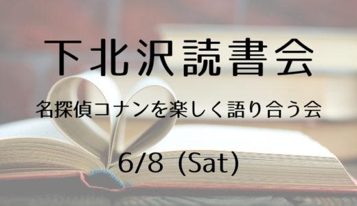【下北沢読書会第7回】名探偵コナンを楽しく語り合う会 クイズ大会あり!
