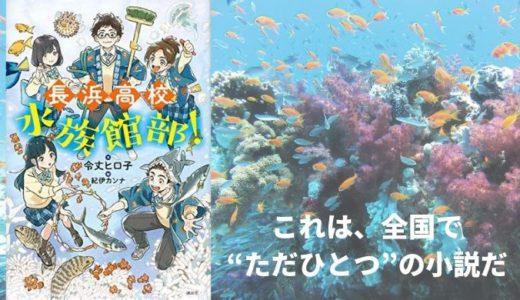 『長浜高校水族館部!』令丈ヒロ子【実在の部活をモデルに描く、ドキュメント児童小説!】