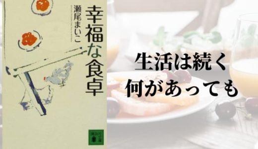 『幸福な食卓』原作小説あらすじと感想【昨日がどんな日であっても朝は来るし生活は続く】