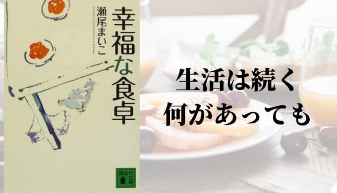 『幸福な食卓』あらすじと感想【昨日がどんな日であっても朝は来るし生活は続く】