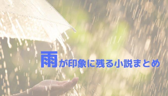 雨が印象に残る小説まとめ | ReaJoy(リージョイ)