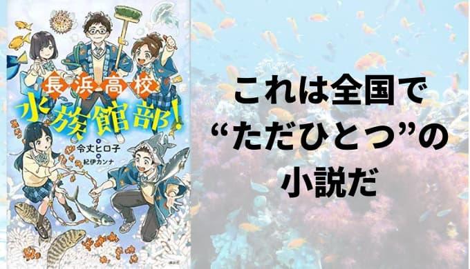 『長浜高校水族館部!』あらすじと感想【実在の部活をモデルに描くドキュメント児童小説!】