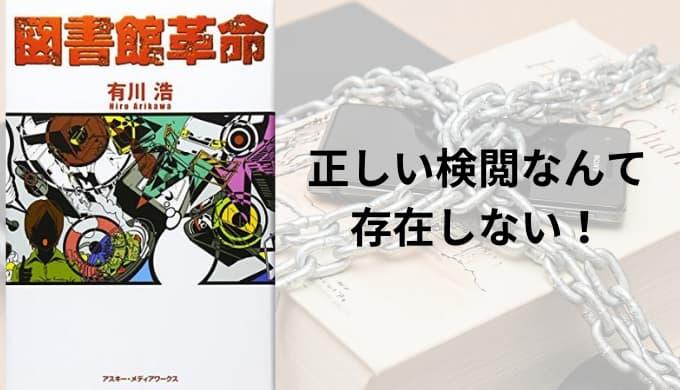 図書館戦争シリーズ『図書館革命』あらすじと感想【正しい検閲なんて存在しない!】