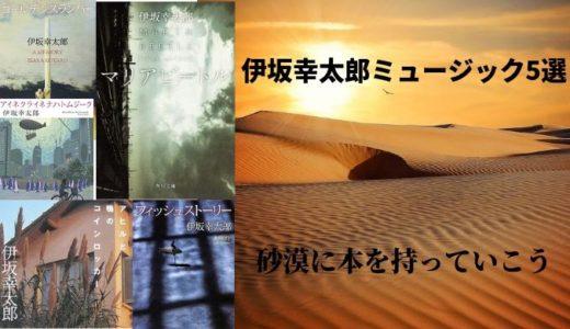 小説は音楽に満ちている!ロマンあふれる伊坂幸太郎ミュージック5選