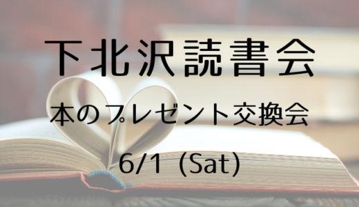 【下北沢読書会第5回】本のプレゼント交換会