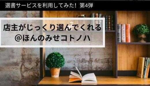 ほんのみせコトノハ【店主がじっくり選んでくれる】選書サービスを利用してみた!第4弾