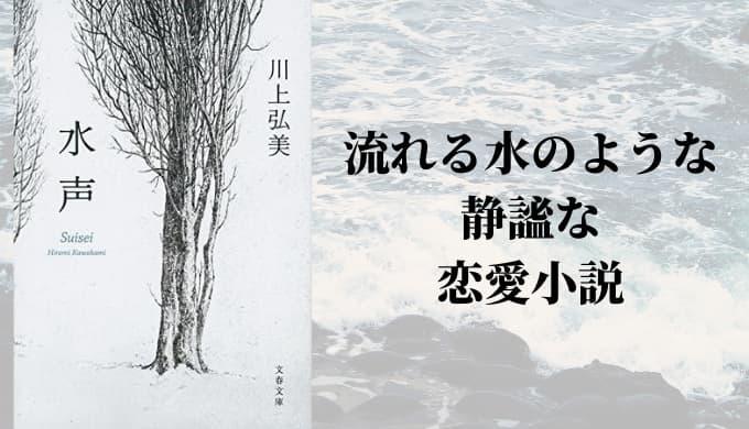 『水声』あらすじと感想【隔たりを抱きつつも水のように流れる新しい恋愛小説】