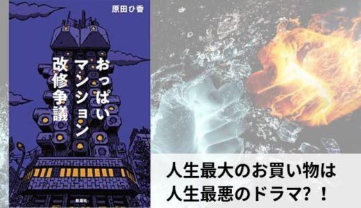 『おっぱいマンション改修争議』原田ひ香【人生最悪のマンションドラマ】