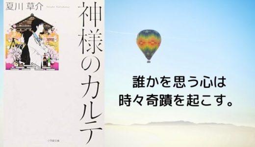 『神様のカルテ』夏川草介【彼は、誰よりも患者のことを思う医師】