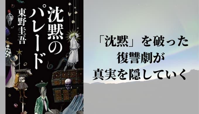 『沈黙のパレード』あらすじと感想【ガリレオシリーズ最新作。復讐劇の真実はどこに】