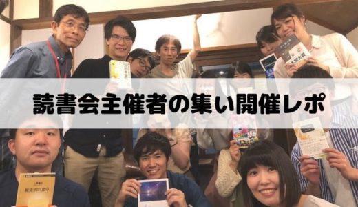 #読書会主催者の集い 【開催レポート】