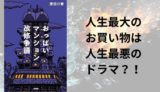 『おっぱいマンション改修争議』あらすじと感想【人生最悪のマンションドラマ】