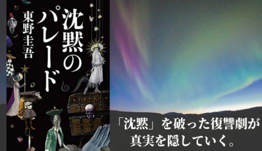 『沈黙のパレード』東野圭吾【ガリレオシリーズ最新作。復讐劇の真実はどこに。】