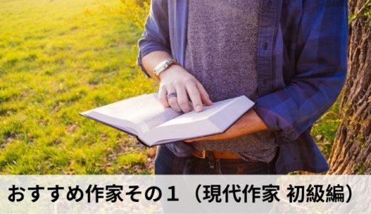 おすすめ作家【 ほっこり優しい気分になれる現代作家(初級編)】