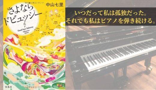 『さよならドビュッシー』中山七里【私はピアノを弾く。従姉妹のため、おじいちゃんのため、そして自分のために】