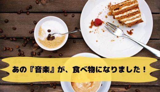 音楽を食べ物にしてみた!(フロート・キャンディ・ソフトクリーム・ケーキ…)【あの音楽が食べ物になりました!】