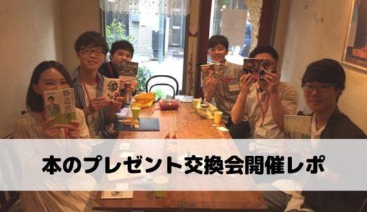 【下北沢読書会第5回】本のプレゼント交換会開催レポ