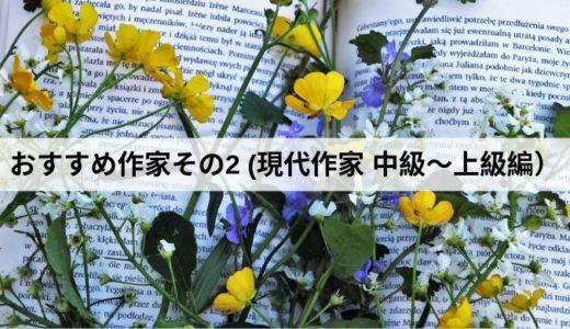 おすすめ作家(その2)【一気読みしたい!少し切なくて心温まる現代作家(中級編)】