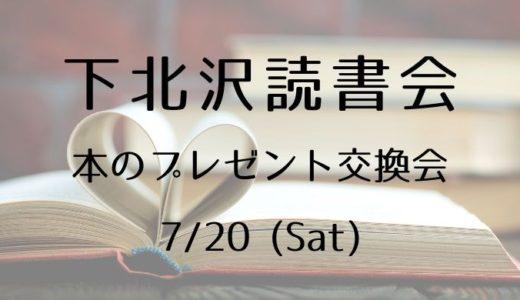 【下北沢読書会第9回】本のプレゼント交換会第4弾