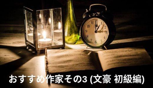 おすすめ作家【最低限、これだけは知っておきたい!文豪(初級編)】