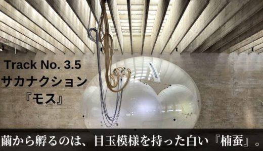 Track No. 3.5 『モス』(サカナクション)