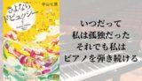 『さよならドビュッシー』あらすじと感想【私はピアノを弾く。従姉妹のため、おじいちゃんのため、そして自分のために】
