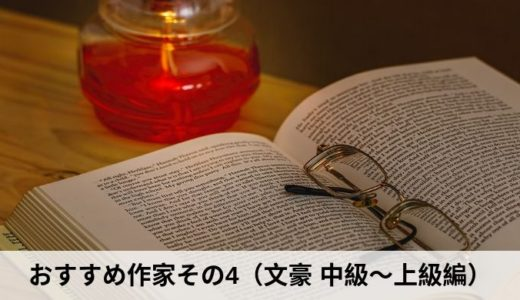 おすすめ作家(その4)【みんなに伝えたい、描写が美しい文豪(中級編)】