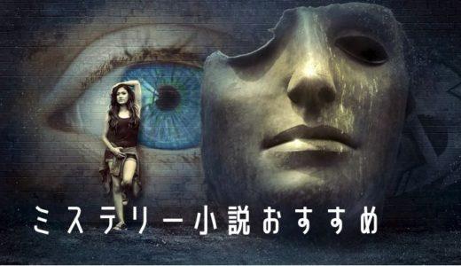 ミステリー小説おすすめまとめ【34作品/海外ミステリー多め】