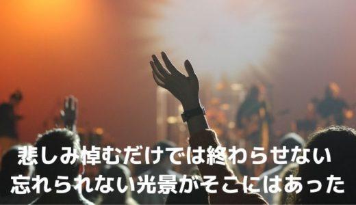 wowaka追悼 於 新木場STUDIO COAST【選書つきライブレポート】