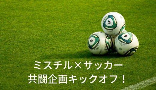 共闘はじめました!宇野維正×レジー『日本代表とMr.Children』クロスレビュー(ミスチル編)