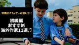 おすすめ作家【世代を超えて愛される海外作家(初級編)】