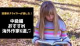 おすすめ作家【一生に一度は味わってみたい海外作家(中級編)】