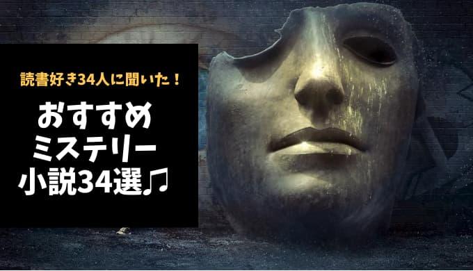 おすすめミステリー・推理小説まとめ!初心者必見【読書好き34人に聞いた!】