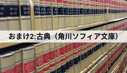 おまけ2【これさえ読めば、古典が早わかり!古事記・日本書紀・万葉集など】