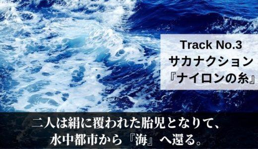 Track No.3 『ナイロンの糸』(サカナクション)