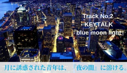 Track No.2 『blue moon light』(KEYTALK)