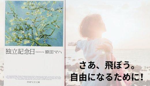 『独立記念日』原田マハ【現代が抱える呪縛から自由になった女性たちの物語】