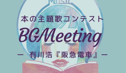有川浩『阪急電車』、主題歌1位は槇原敬之『僕が一番欲しかったもの』