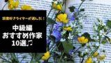 おすすめ作家【一気読みしたい!少し切なくて心温まる現代作家(中級編)】