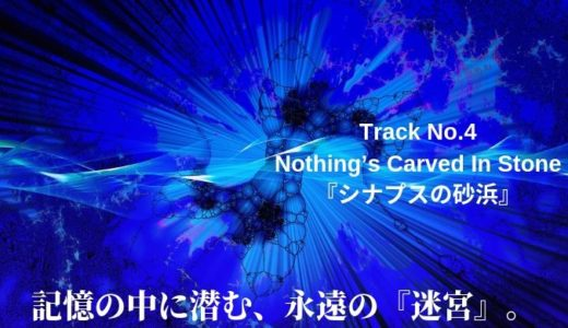 Track No.4『シナプスの砂浜』(Nothing's Carved In Stone)