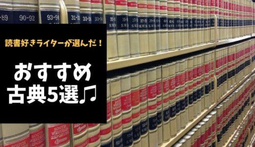 これさえ読めば、古典が早わかり!【古事記・日本書紀・万葉集など】