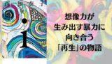『i(アイ)』西加奈子【この世界で君は「何」を残せるんだろう?】