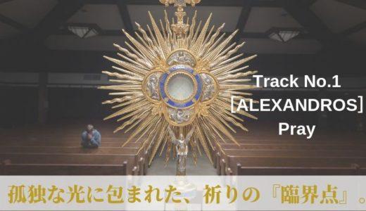 Track No.1『Pray』([Alexandros])