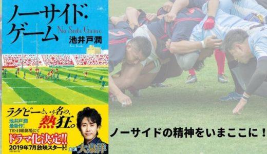 池井戸潤【ノーサイド・ゲーム】ラグビーW杯前に本で予習を!