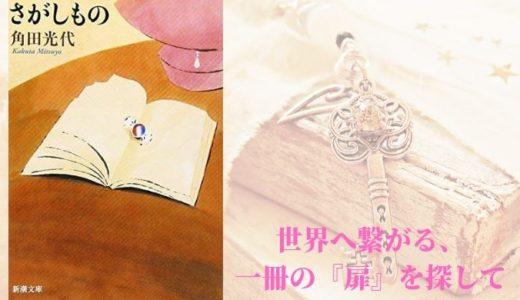 『さがしもの』角田光代 【世界へ通じる扉を、見つけに行こう。】