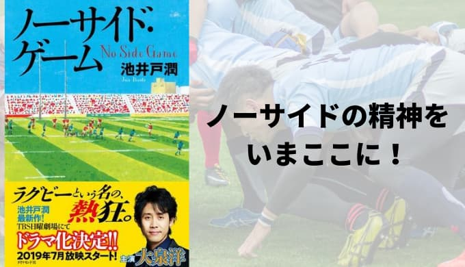『ノーサイド・ゲーム』あらすじと感想【ラグビーW杯前に本で予習を!】
