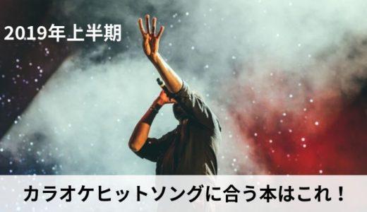 【カラオケヒットソングに合う本はこれ!】DAM2019年上半期総合ランキングベスト25