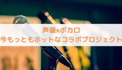 ACTORS【この秋アニメ化の音楽プロジェクトレビュー(選書つき)】