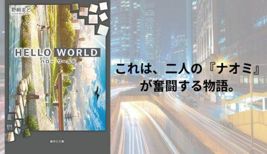 『HELLO WORLD』野﨑まど【『セカイ系』の枠を越えた、前代未聞のSF青春小説。】
