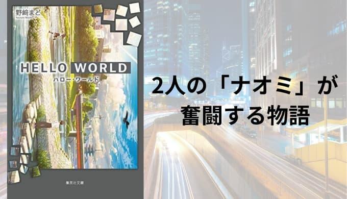 『HELLO WORLD』あらすじと感想【「セカイ系」の枠を越えた前代未聞のSF青春小説】